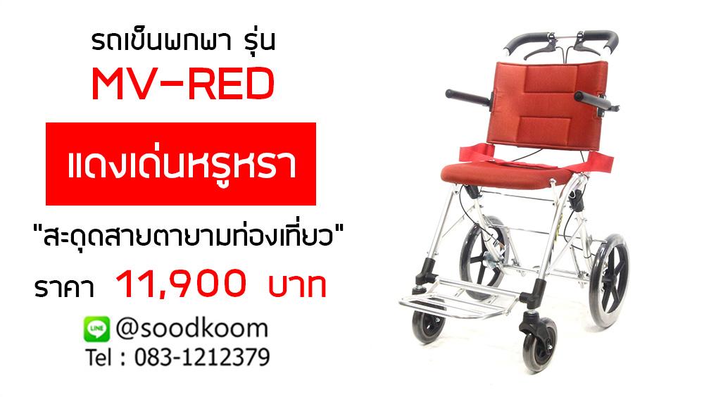 รถเข็นวีลแชร์ ผู้สูงอายุและคนขรา แบบพับได้ น้ำหนักเบา รุ่น MV-Red