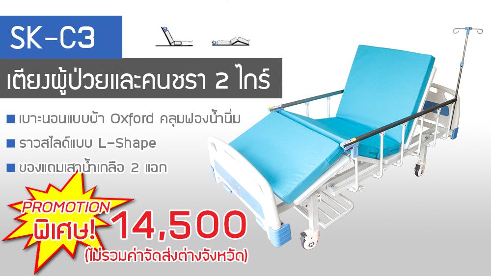 SK-C3 เตียงผู้ป่วยและคนชรา 2 ไกร์ มือหมุน