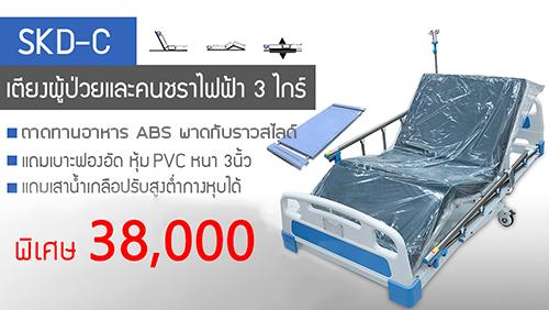 SKD-C เตียงผู้ป่วยและคนชราไฟฟ้า 3 ไกร์