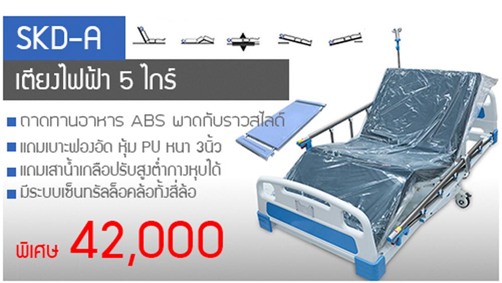 SKD-A เตียงผู้ป่วยและคนชราไฟฟ้า 5 ไกร์