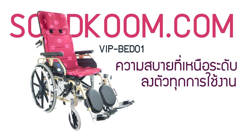 รถเข็นผู้ป่วยและคนชรา อลูมิเนียมอัลลอย แบบปรับนอน รุ่น VIP-BED01